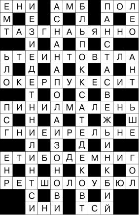Сканворд сотовый - 8 букв - ответ
