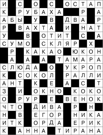 """Сканворд """"Мешанина"""" - ответы"""