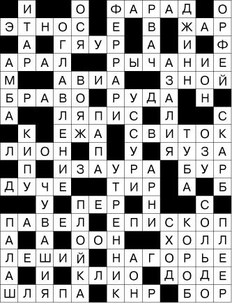 """Сканворд """"Без гласных"""" - ответ"""