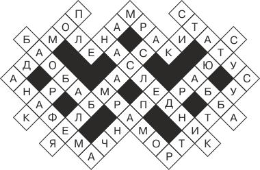 Диагональный кроссворд - ответы
