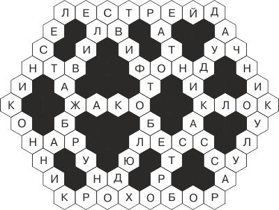 Шестиугольный кроссворд - ответ