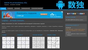 Судоку онлайн